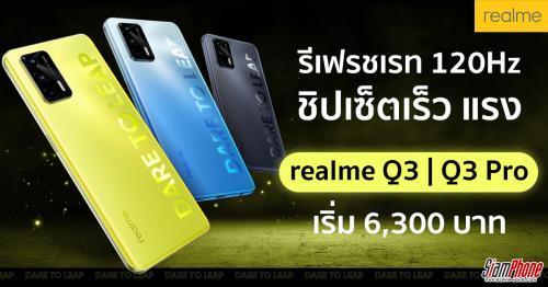 realme Q3 และ Q3 Pro ซีรี่ย์สมาร์ทโฟน 5G ในราคาคุ้มๆ ฝั่งประเทศจีน