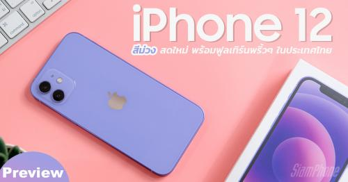 พรีวิว iPhone 12 สีม่วงสดใหม่ พร้อมฟูลเทิร์นพริ้วๆ ในประเทศไทย