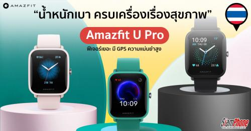 Amazfit U Pro มาพร้อมระบบ GPS แบบ Built-in ครบเครื่องเรื่องสุขภาพ