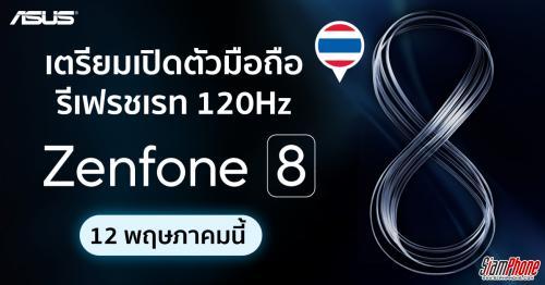 Asus เตรียมเปิดตัว Zenfone 8 สมาร์ทโฟนพรีเมียมไซส์พกพา 12 พฤษภาคมนี้
