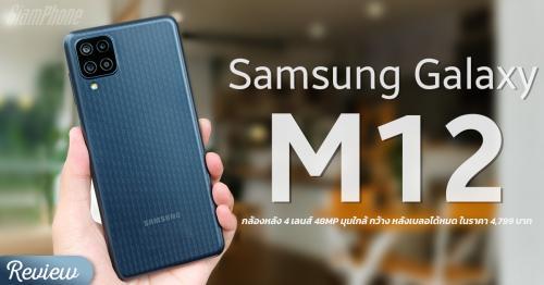 รีวิว Samsung Galaxy M12 กล้องหลัง 4 เลนส์ 48MP มุมใกล้ กว้าง หลังเบลอได้หมด ในราคา 4,799 บาท