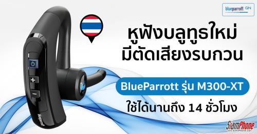 BlueParrott รุ่น M300-XT หูฟังบลูทูธน้องใหม่ น้ำหนักเบา ตัดเสียงรบกวนคุณภาพสูง
