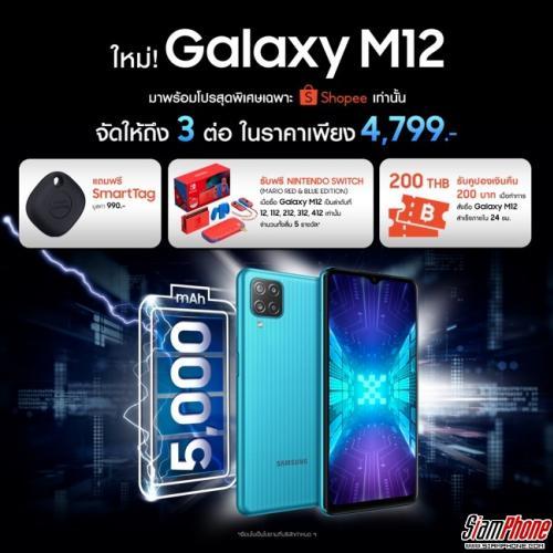 SamsungGalaxy M12 สมาร์ทโฟนสุดอึด แจกฟรี Nintendo Switch ที่ Shopee เท่านั้น