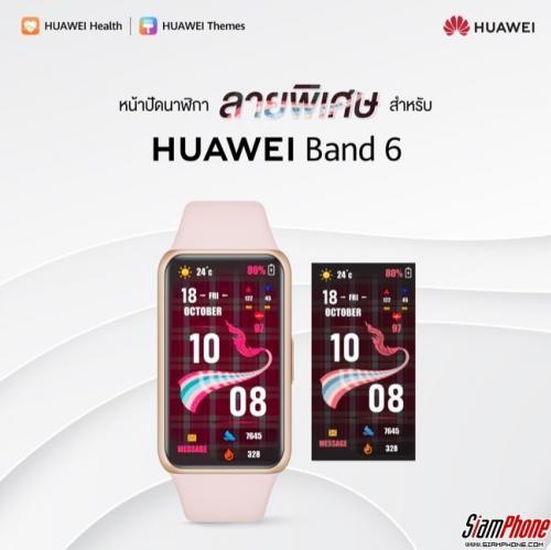 HuaweiBand 6 สมาร์ทแบนด์ หน้าจอใหญ่เต็มตา แบตอึดทนในราคาสุดพิเศษ