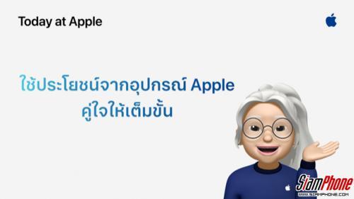 Apple จัดกิจกรรม Today at Apple แบบออนไลน์
