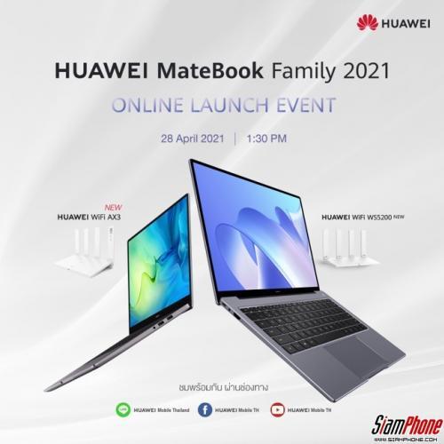 HuaweiMateBook Family 2021 แล็ปท็อปชิปเซ็ตใหม่ ดีไซน์โดดเด่น รับชมพร้อมผ่านออนไลน์ 28 เมษายนนี้