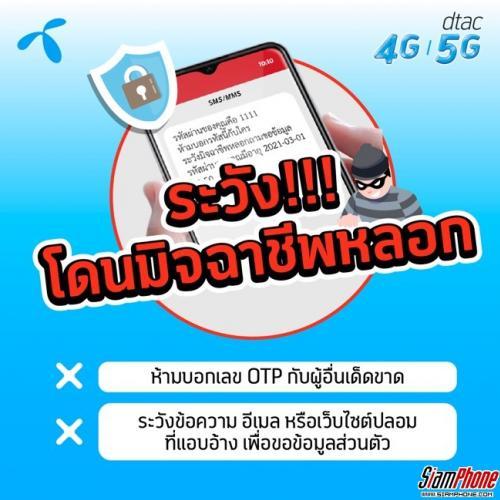 dtacย้ำผ่าน SMS ห้ามบอกตัวเลข OTP หรือรหัสยืนยันตัวตนแก่บุคคลอื่น