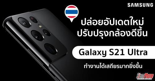 Samsung Galaxy S21 Ultra ปล่อยอัพเดทใหม่ ปรับปรุงกล้องถ่ายภาพให้ดีขึ้น