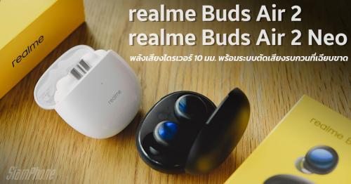 realme Buds Air 2 และ realme Buds Air 2 Neo กับพลังเสียงไดรเวอร์ 10 มม. พร้อมระบบตัดเสียงรบกวนที่...