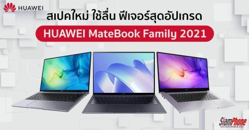 HUAWEI MateBook Family 2021 รุ่นล่าสุด! เผยทุกสเปคสุดอัปเกรด บางและแรง!