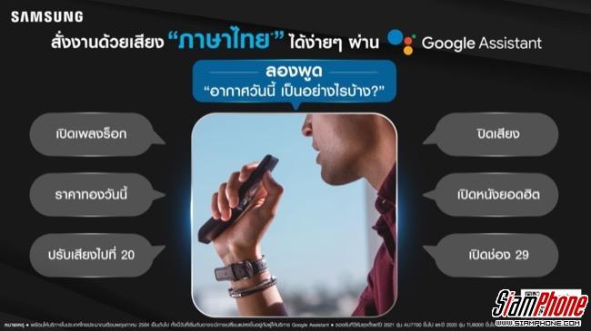 Samsungให้ผู้ใช้สั่งการด้วยเสียงภาษาไทยผ่าน Google Assistant