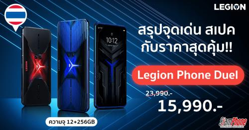 สรุปจุดเด่นและสเปก LENOVO LEGION PHONE DUEL จัดโปรโคตรคุ้มเหลือ 15,990 บาท
