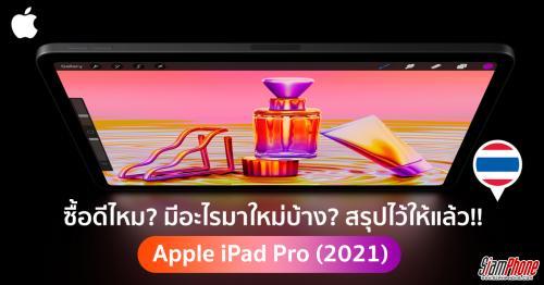 5 สิ่งใหม่ที่อยู่ใน iPad Pro (2021)