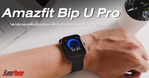 Amazfit Bip U Pro สมาร์ทวอทช์หน้าปัดสี่เหลี่ยม เต็มเปี่ยมด้วยแทร็กกิ้งด้านสุขภาพและฟิตเนสที่ยุคนี...