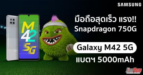 Samsung Galaxy M42 5G รุ่นแรกในซีรี่ย์ที่รองรับ 5G หน้าตาคุ้นๆ ใช้ชิปเซ็ต Snapdragon 750G