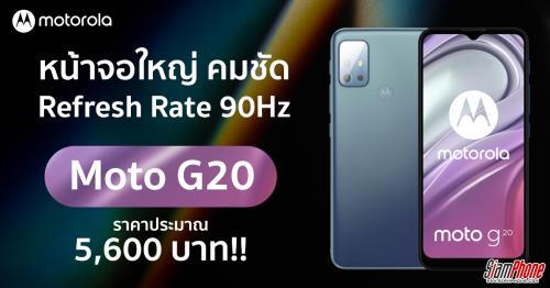 Moto G20 รุ่นเริ่มต้นหน้าจอ Refresh Rate 90Hz และแบตเตอรี่ 5,000mAh