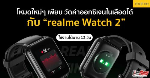 realme Watch 2 เพิ่มโหมดกีฬาเป็น 90 โหมด มีมอนิเตอร์วัดค่า SpO2 ด้วย