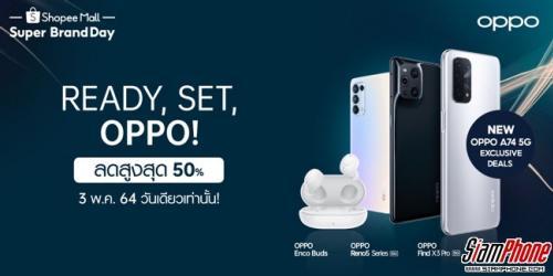 OPPO ส่งโปรแรง วันนี้วันเดียวลดสูงสุด 50% ที่ Shopee เท่านั้น