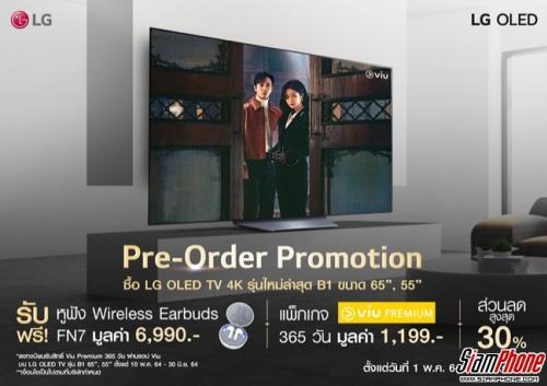 LGเปิดพรีออเดอร์ทีวี OLED รุ่นใหม่ รับโปรฮอตสุดคุ้มก่อนใคร