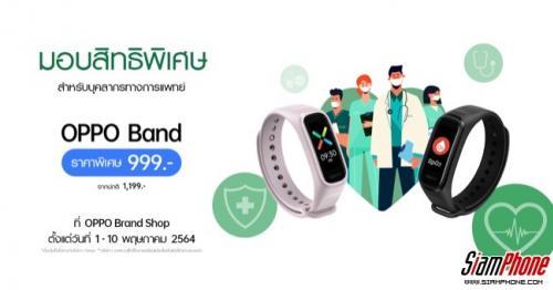 OPPO มอบส่วนลด OPPO Band สมาร์ทแบนด์สุขภาพ เหลือราคา999 บาท