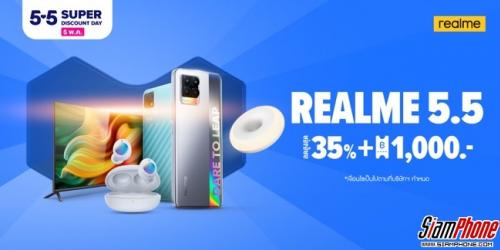 realme จัดโปรมอบส่วนลดสูงสุด 35% ทาง realme Official Store เท่านั้น