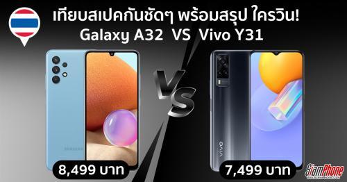 เทียบชัดๆ Samsung Galaxy A32 4G กับ Vivo Y31 ใครจะเบียดเข้าวิน!