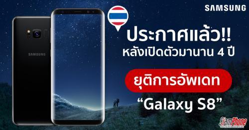 Samsung ประกาศยุติการอัพเดท Galaxy S8 หลังปล่อยอัพเดทนาน 4 ปีเต็ม