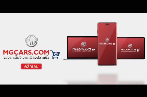 ไม่ใช่สมาร์ทโฟน! MG เปิดบริการจองรถผ่าน MGCARS.COM