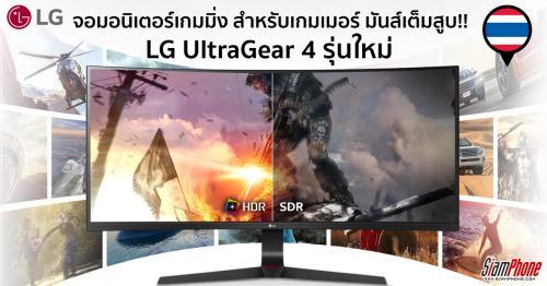 LG UltraGear จอเกมมิ่งมอนิเตอร์ 4 รุ่นใหม่ ปล่อยความมันส์เต็มสูบเอาใจเกมเมอร์ไทย