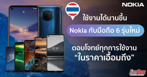 Nokia พัฒนาโทรศัพท์มือถือรุ่นใหม่ ตอบโจทย์ใช้งานในราคาเอื้อมถึง