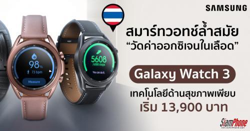 Samsung Galaxy Watch 3 สมาร์ทวอทช์แฟลกชิป มาพร้อมกับเทคโนโลยีด้านสุขภาพชั้นนำ
