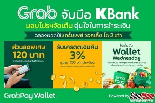 Grab จับมือกสิกรไทย มอบโปรฯ จัดเต็มฉลองยอดใช้จ่ายผ่านแกร็บเพย์ วอลเล็ต