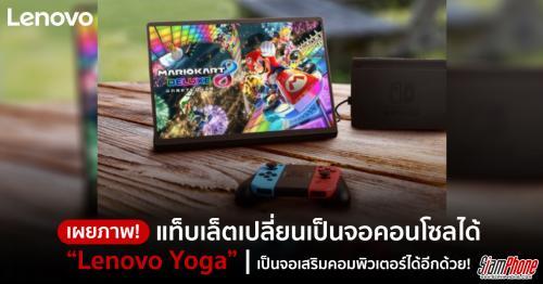 เผยภาพทีเซอร์ Lenovo Yoga พร้อมฟีเจอร์เด็ดเปลี่ยนเป็นจอเกมคอนโซลได้