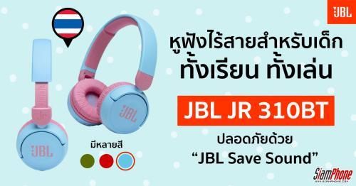 JBL JR 310BT หูฟังไร้สายสำหรับเด็ก ปลอดภัยด้วย JBL Save Sound