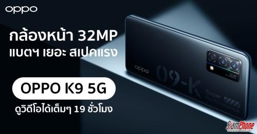 OPPO K9 5G ขุมพลัง Snapdragon 768G จอ AMOLED และกล้องหน้า 32MP