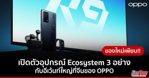 OPPO ไม่หยุดจัดอีเว้นท์ใหญ่ในจีน เปิดตัวอุปกรณ์ Ecosystem อีก 3 อย่าง