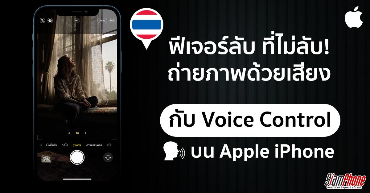 Voice Control ถ่ายภาพด้วยคำสั่งเสียงบน iPhone