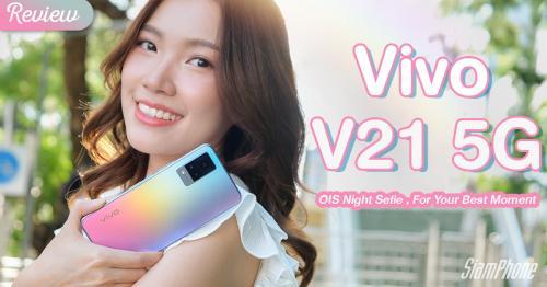 รีวิว Vivo V21 5G กล้องหน้าสุดปัง 44MP พร้อมกันสั่น OIS จอลื่น 90Hz รองรับ 5G ดีไซน์บางเบา สวยเฉี...