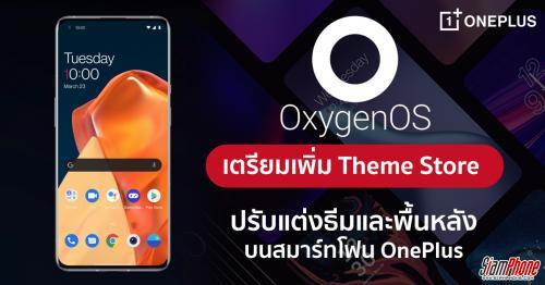 OxygenOS เตรียมเพิ่ม Theme Store เพื่อง่ายต่อการปรับแต่ธีม และพื้นหลังบนสมาร์ทโฟน OnePlus