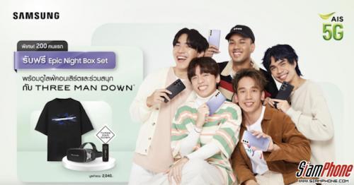 Samsung ร่วมมือ AIS ส่ง Epic Night Box Set เฉพาะผู้ซื้อ Galaxy S21 Series 5G เท่านั้น