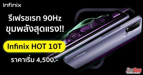 Infinix HOT 10T หน้าจอ Refresh Rate 90Hz รุ่นแรกใน HOT Series ใช้ขุมพลัง Helio G70