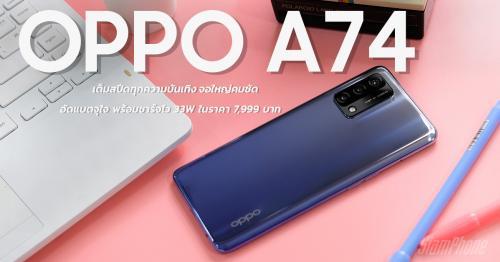 OPPO A74 เต็มสปีดทุกความบันเทิง จอใหญ่คมชัด อัดแบตมาให้จุใจ พร้อมชาร์จไว 33W ในราคา 7,999 บาท