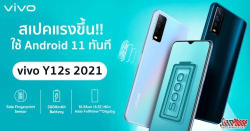 Vivo Y12s 2021 รุ่นเริ่มต้นขุมพลัง Snapdragon 439 ได้ใช้ Android 11 ทันที