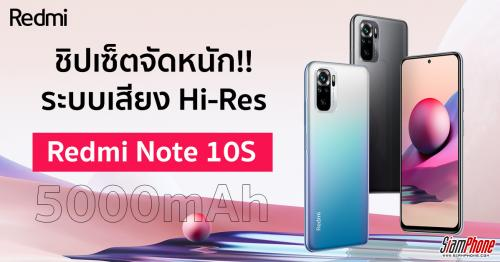 Redmi Note 10S ชิปเซ็ตเน้นเกม ระบบเสียง Hi-Res แบตฯ 5000 มีชาร์จเร็ว
