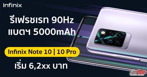 Infinix Note 10/Note 10 Pro เหมาะแก่การเล่นเกม หน้าจอ 90Hz ลำโพงคู่ แบตฯ อึด
