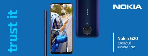 ทำความรู้จัก Nokia G20 หน้าจอ 6.5 นิ้ว HD+ อัปเดต OS นาน 2 ปี แบต 5050mAh ราคาสุดคุ้ม