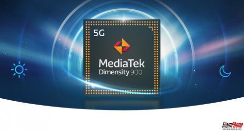 ใหม่! MediaTek Dimensity 900 ชิปเซ็ตระดับกลาง 5G ขนาด 6 นาโนเมตร