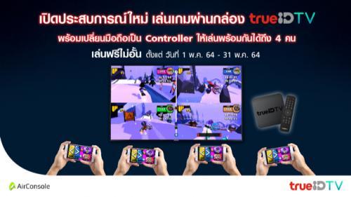 TrueID ผนึก AirConsole เปลี่ยนสมาร์ทโฟนเป็นเกมแพด ฟรีไม่อั้น บนกล่องทรูไอดี ทีวี บ็อกซ์