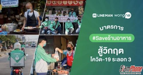 LINE MAN Wongnai ช่วยร้านอาหาร ให้ใช้ Self Delivery และ Pickup ฟรีไม่เก็บ GP