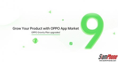 OPPO อัปเกรด OPPO App Market และ Gravity Plan อย่างเป็นทางการ